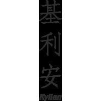 Prenom Chinois Kylian
