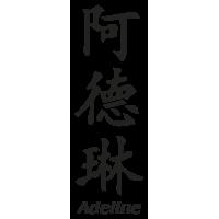 Prenom Chinois Adeline