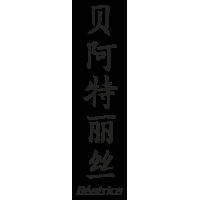 Prenom Chinois Beatrice