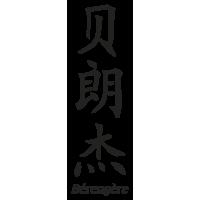 Prenom Chinois Berangere