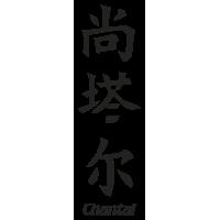 Prenom Chinois Chantal