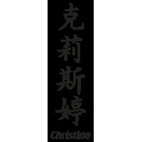Prenom Chinois Christine