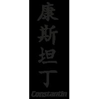 Prenom Chinois Constantin