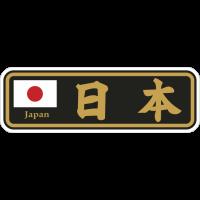 Jdm Message Japonnais