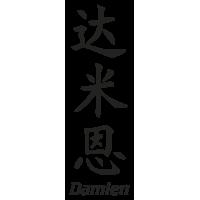 Prenom Chinois Damien