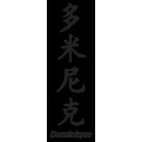 Prenom Chinois Dominique