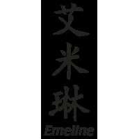Prenom Chinois Emiline