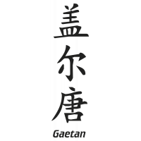 Prenom Chinois Gaetan