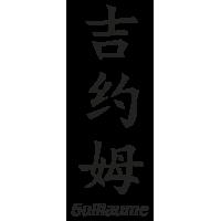 Prenom Chinois Guillaume