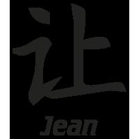 Prenom Chinois Jean