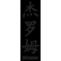 Prenom Chinois Jerome