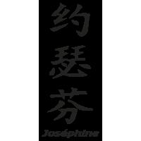 Prenom Chinois Josephine