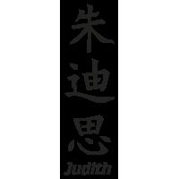 Prenom Chinois Judith