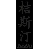 Prenom Chinois Justin
