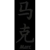Prenom Chinois Marc