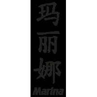 Prenom Chinois Marina