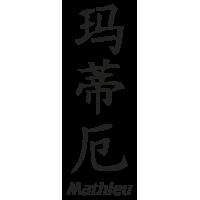 Prenom Chinois Mathieu