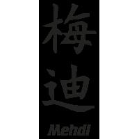 Prenom Chinois Mehdi
