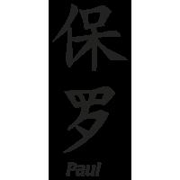 Prenom Chinois Paul