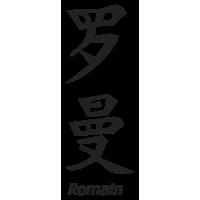 Prenom Chinois Romain