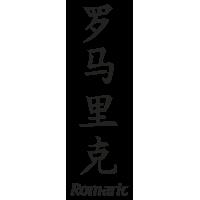 Prenom Chinois Romaric