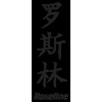 Prenom Chinois Roseline