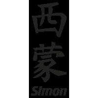 Prenom Chinois Simon