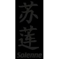 Prenom Chinois Solenne