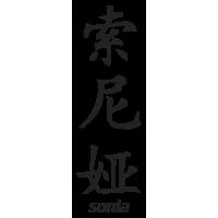 Prenom Chinois Sonia
