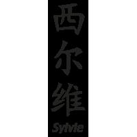 Prenom Chinois Sylvie