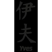Prenom Chinois yves